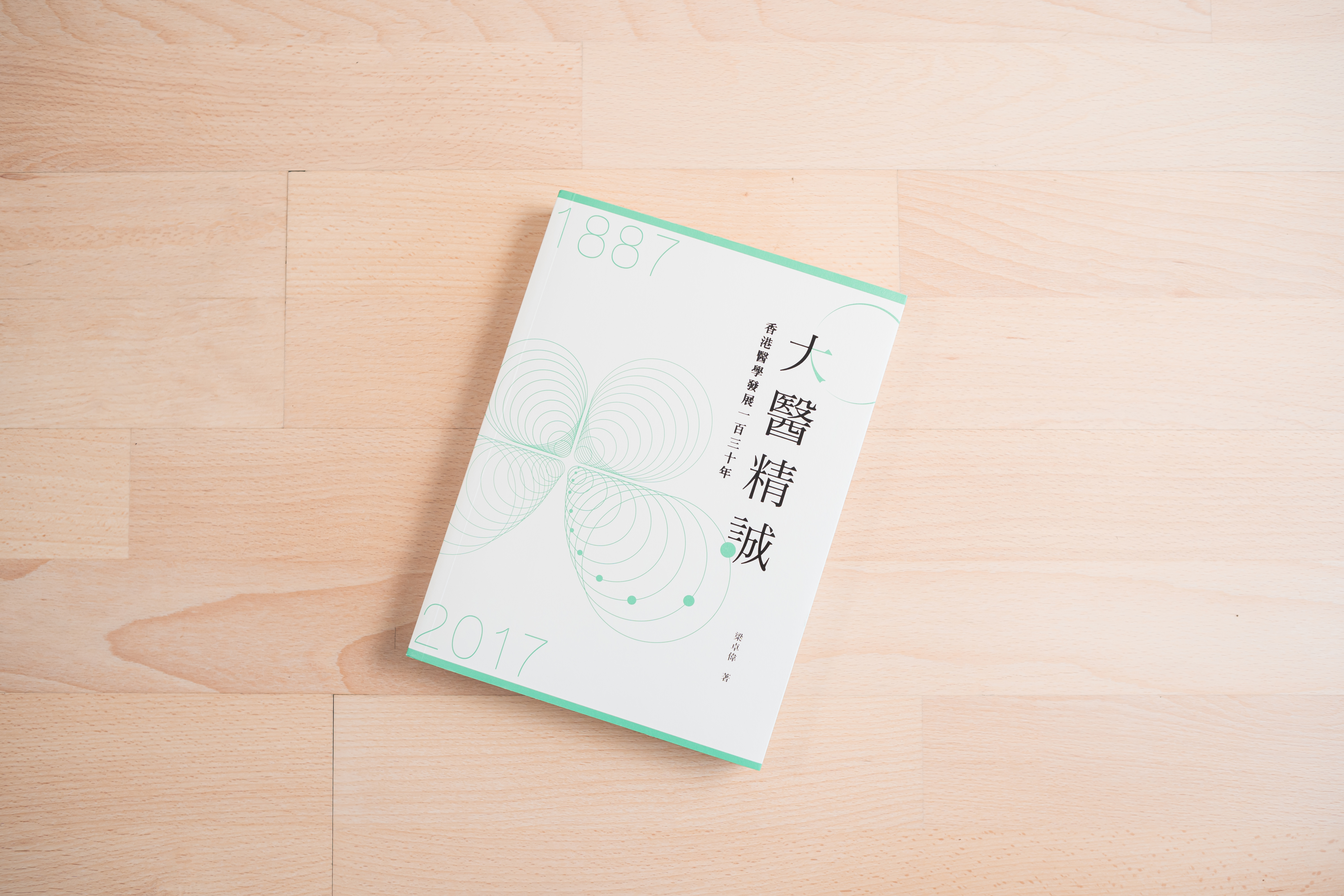 大醫精誠 - Publications by HKUMed (Book in Chinese)