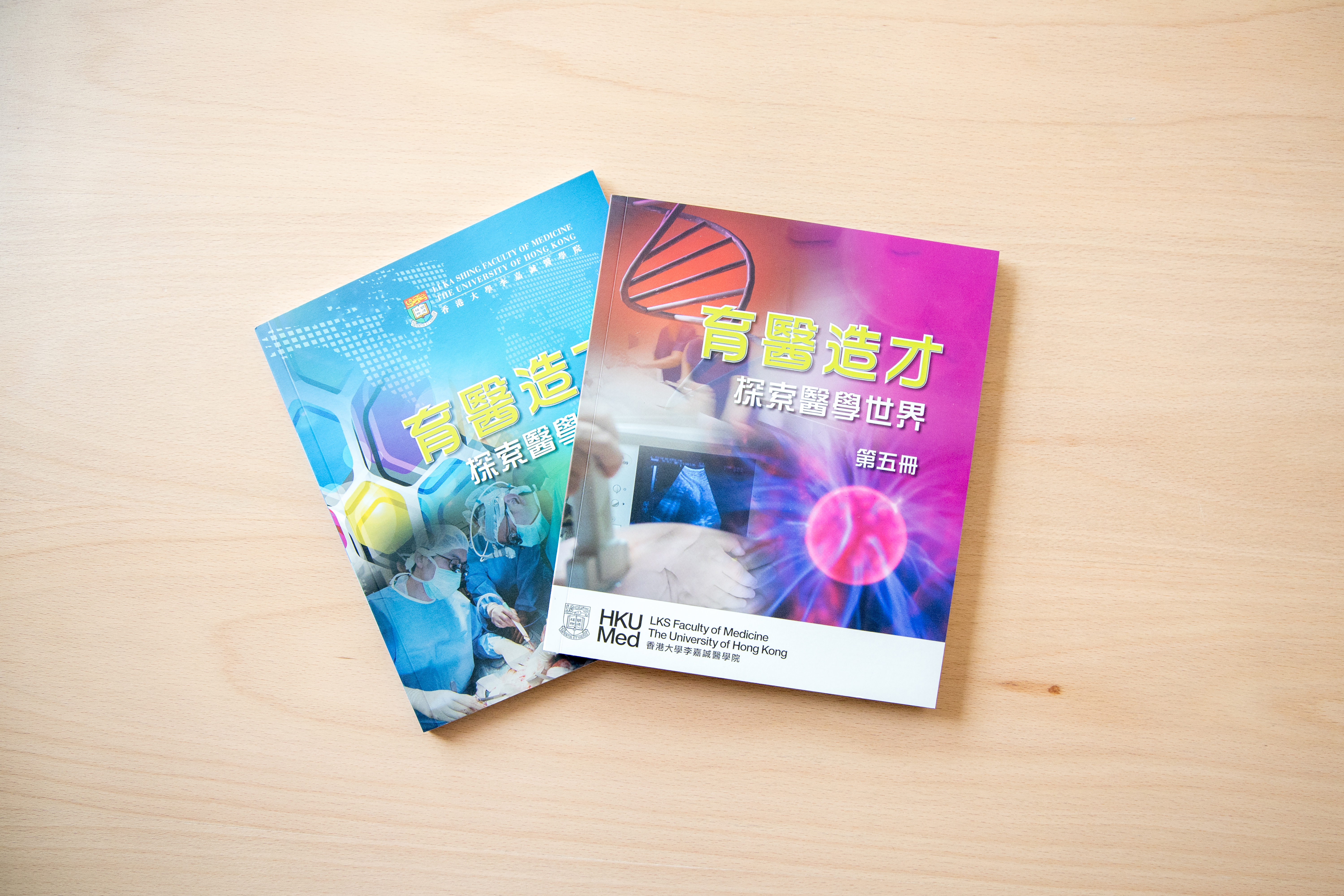 Explore the World of Medicine - Publications by HKUMed (Book in Chinese)